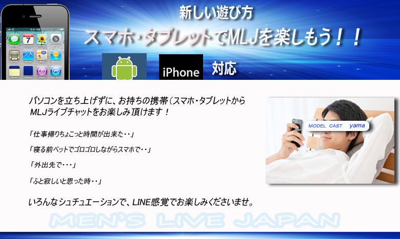 MLJスマートフォン